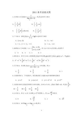 2011年高考函数试题汇总.doc