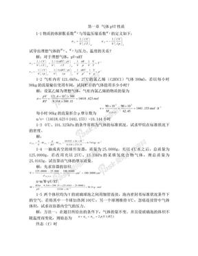 物理化学上册(第五版)习题解_刘俊吉_周亚平_李松林修订_高等教育出版社.doc