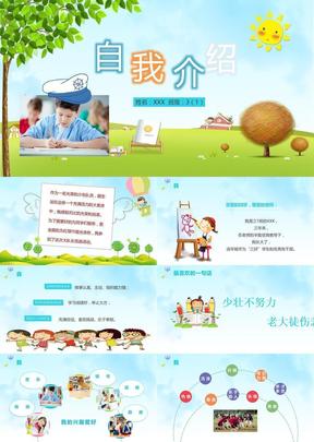 小学生自我介绍竞选班干部.pptx
