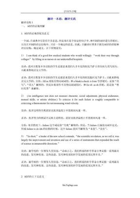 翻译一本通:翻译实践.doc