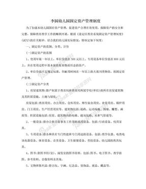 李园幼儿园固定资产管理制度.doc