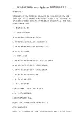 4862-酒店投资计划书.doc