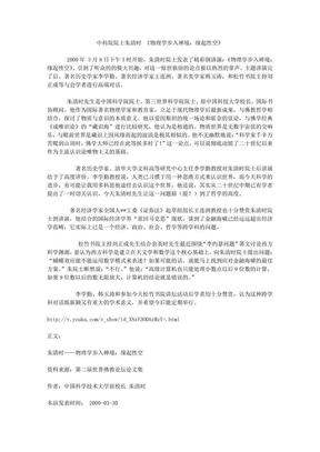 中科院院士朱清时_《物理学步入禅境:缘起性空》.pdf