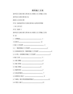 路基施工方案.doc