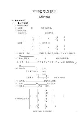 初三数学总复习学案.doc