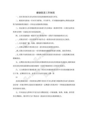 健康促进工作制度.doc