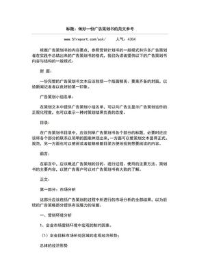 广告策划书范文参考.doc