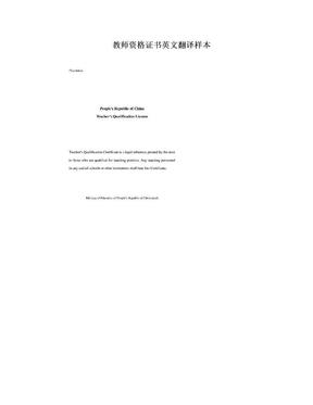 教师资格证书英文翻译样本.doc