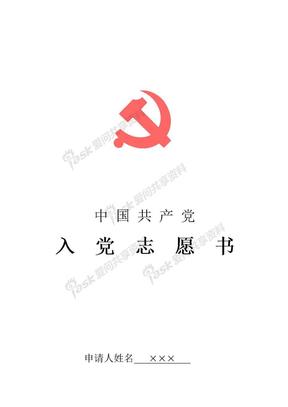 入党志愿书(3).doc