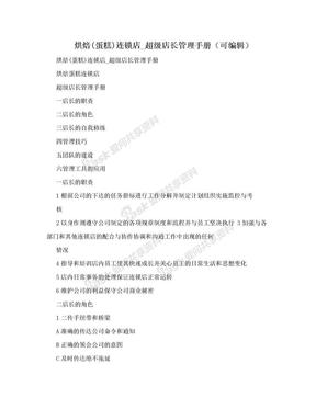 烘焙(蛋糕)连锁店_超级店长管理手册(可编辑).doc