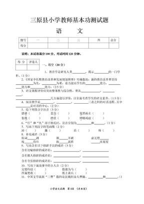 小学语文教师专业知识检测.doc