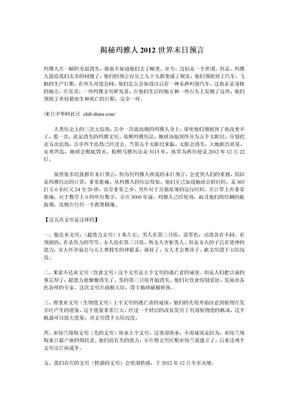 揭秘玛雅人2012世界末日预言.doc