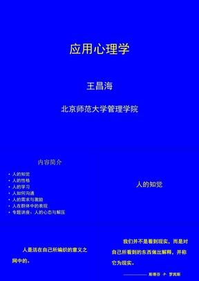 应用心理学-北师大课程.ppt