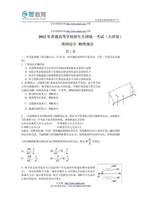 2012年高考(天津卷)理综试卷-E智网发布.docx
