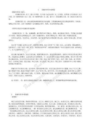 邵雍-皇极经世书.doc