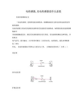 光电传感器的定义.doc