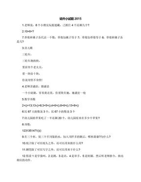 幼升小试题2015.docx