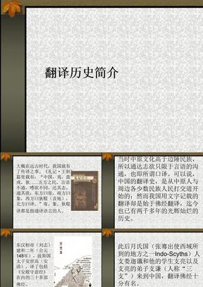 2翻译历史.ppt