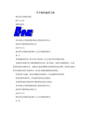 华中数控编程手册.doc
