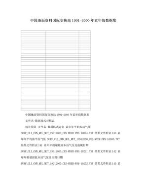 中国地面资料国际交换站1991-2000年累年值数据集.doc