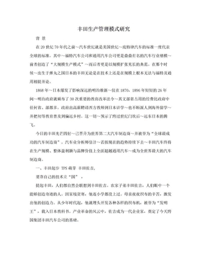 丰田生产管理模式研究.doc