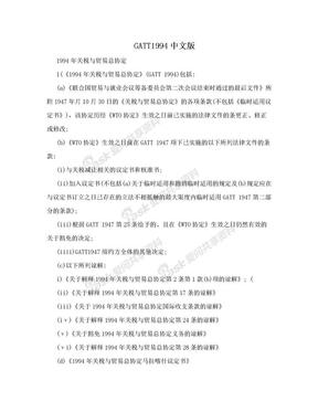 GATT1994中文版.doc