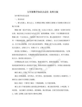 九年级数学知识点总结 北师大版.doc