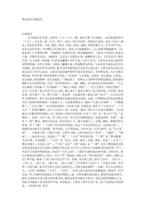 《儒家著作文献资料》.doc