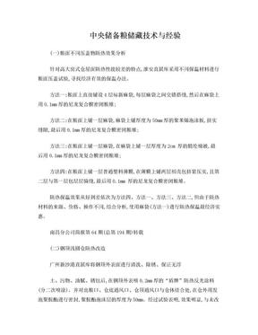 中央储备粮储藏技术与经验.doc