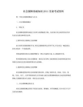 社会保障基础知识、社会保障法规 考试资料--甘肃.doc