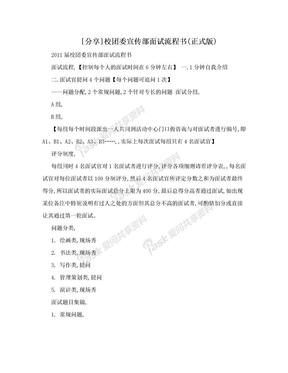 [分享]校团委宣传部面试流程书(正式版).doc
