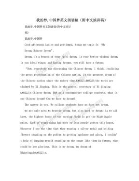我的梦,中国梦英文朗诵稿(附中文演讲稿).doc