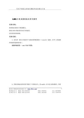 CCNA实验手册.doc