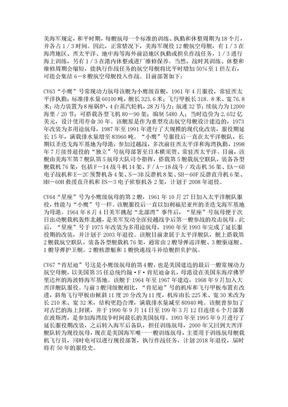 美军航母清晰图.doc