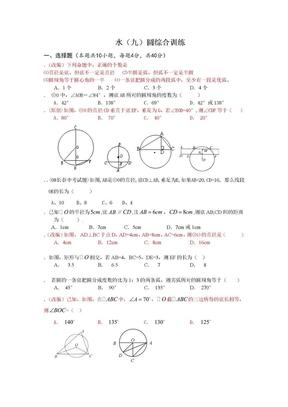初三数学--圆.doc