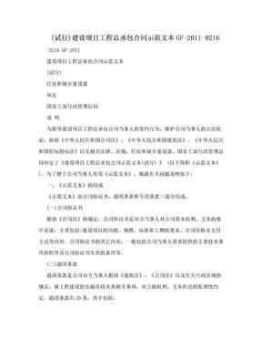 (试行)建设项目工程总承包合同示范文本GF-2011-0216.doc