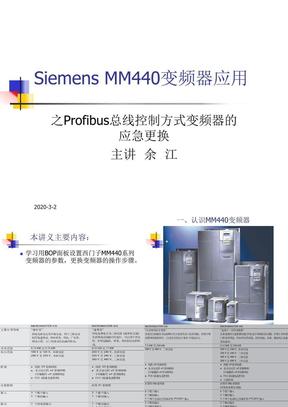 Siemens_MM440系列變頻器的使用.ppt