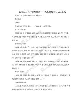 武当太乙五行拳基础功——九宫旋转十二法之桩法.doc