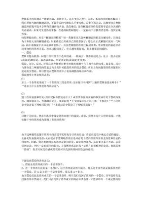 逻辑推理方法详解.doc