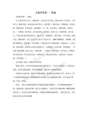 太极拳拳谱——陈鑫.doc