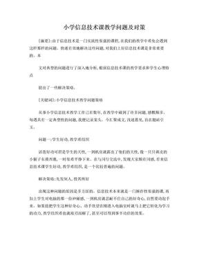 小学信息技术课教学问题及对策.doc