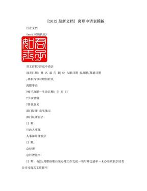 [2012最新文档] 离职申请表模板.doc