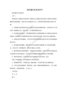 岗位廉洁从业承诺书.doc
