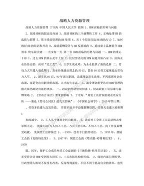 战略人力资源管理.doc