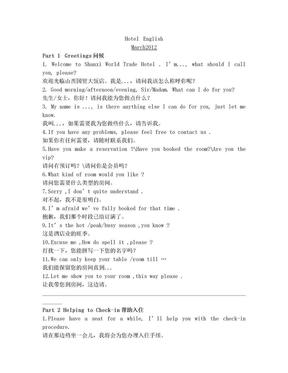 酒店前台接待日常英语口语(Hotel_English).doc