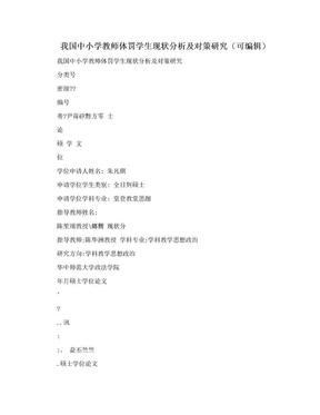我国中小学教师体罚学生现状分析及对策研究(可编辑).doc