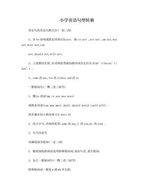 小学英语句型转换总结及练习.doc