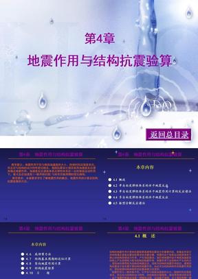 04地震作用与结构抗震验算.ppt