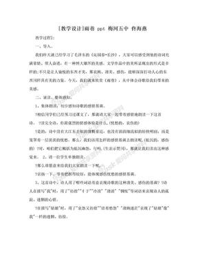 [教学设计]雨巷 ppt 梅河五中 佟海燕.doc