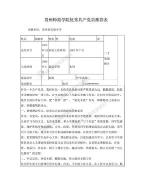 优秀共产党员推荐表 (1).doc